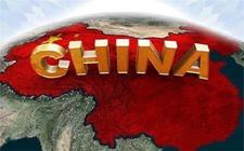 十九大为中国经济指明方向:保持经济形势稳定 严控金融债务风险
