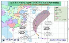 """第21号台风""""兰恩""""强度加强 国家防总安排部署防御工作"""