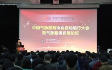 助力气象企业成长—中国气象服务协会召开2017年会