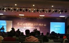 农村电商多元化上行研修班在隰县成功举办 数名专家共探电商发展