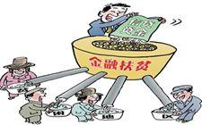 福建:拓展贫困地区普惠金融的广度和深度 推动乡村振兴