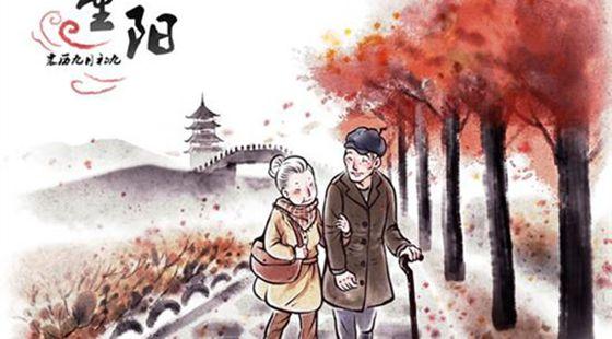重阳节即将到来 今年重阳节是18年最迟