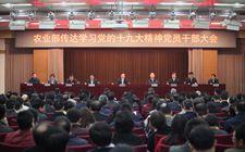 农业部召开党员干部大会 传达学习党的十九大精神