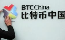 比特币中国停止提现 资金资产正在清退