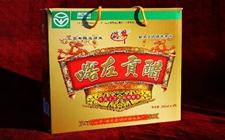 辽宁喀左县特产——中国三大名醋之一喀左陈醋