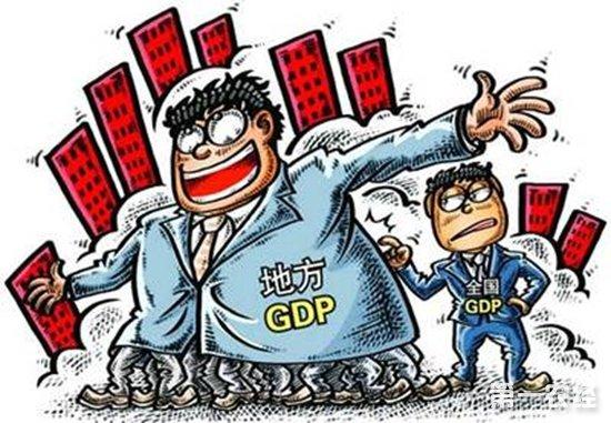2019年地方GDP总和超全国现象将改善
