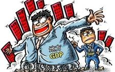 2019年地方GDP总和超全国问题将改善