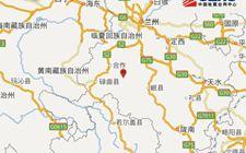 甘肃甘南州临潭县31日晚发生4.3级地震 震源深度12千米