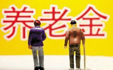 人社部:我国基本养老保险基金投资正在稳步开展