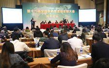 第十七届全国农药交流会日前在上海召开