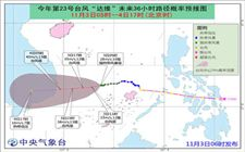 """第23号台风""""达维""""即将来袭 中央气象台发布台风蓝色预警"""