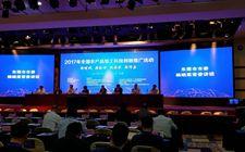 2017年全国农产品加工科技创新推广活动在广东东莞举行