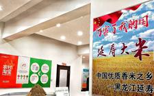 中国电商扶贫行动聚焦延寿 上半年网上销售额达三千万