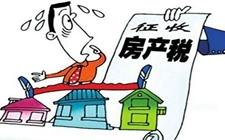 房地产税将这样征收!谁是最害怕房产税的人?
