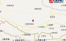 西藏日喀则谢通门县今日凌晨发生3.2级地震