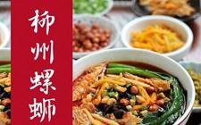 广西柳州特色小吃:柳州螺蛳粉