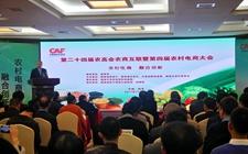 300多余从业者齐聚第四届农村电商大会 探索电商发展新模式