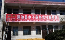 渑池县成河南电子商务进农村综合示范县