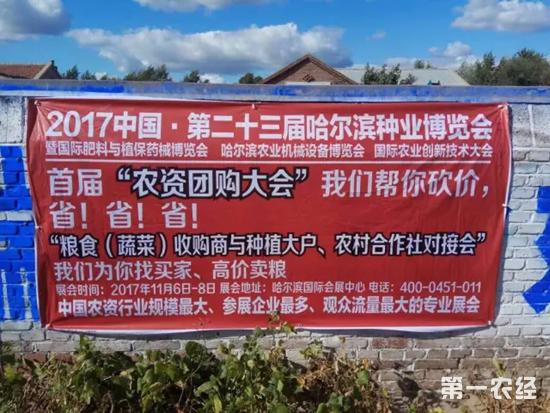 """国内最大规模农资展""""哈尔滨种业博览会""""开幕"""