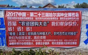 """<b>国内最大规模农资展""""哈尔滨种业博览会""""开幕</b>"""