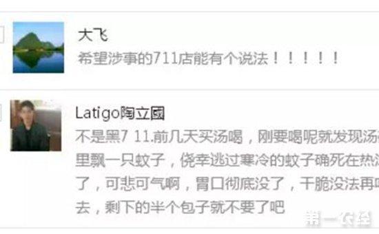 天津:7-11饺子便当里竟然吃出虫子  消费者直呼太恶心