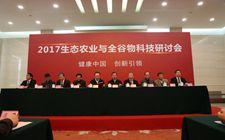 2017生态农业与全谷物科技研讨会在北京人民大会堂举行