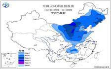 <b>中央气象台今日发布寒潮蓝色预警</b>