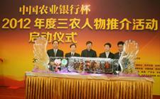 中国农业银行杯CCTV2017年度三农人物推介活动在北京正式启动
