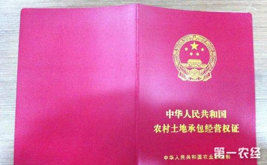 注意!农村土地承包法修正案(草案)发布!