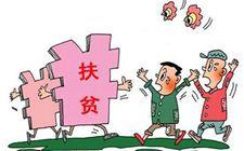 全国就业扶贫经验交流现场会于今日在江西赣州召开