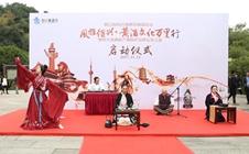 第23届绍兴黄酒节完美闭幕 风雅绍兴文化万里行正式启动