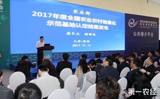 农业部于11月12日举办农业农村信息化发展成果发布活动