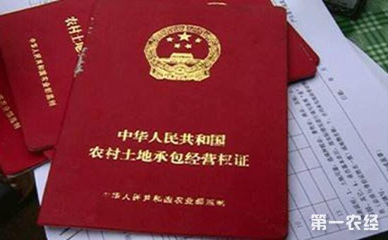 河南省已经基本完成了承包地确权登记颁证工作