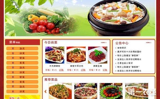 解读《网络餐饮服务食品安全监督管理办法》