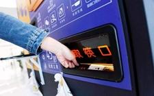 <b>上海:支持自动制作售卖食品新设备 严控食品安全风险的底线</b>