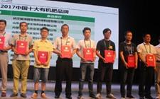 2017年中国有机肥十佳品牌与行业突出贡献人物