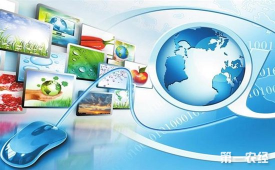 农业互联网