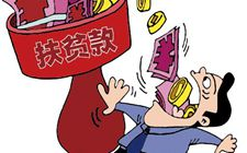 北京市将在全市范围内深入开展扶贫领域腐败和作风问题专项治理工作