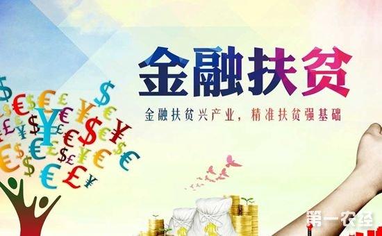 黑龙江多举措并举全力推进金融精准扶贫工作