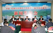 第十一届李营法桐节今日正式开幕