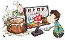 """食药监总局:""""互联网+餐饮服务""""监管再升级 整治外卖乱象"""