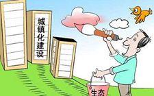 江西省好不断完善户籍改革政策 加速破除城乡户籍迁移壁垒