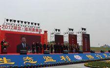2017湖北·监利黄鳝节举行 发布《湖北省黄鳝产业发展报告(2016)》