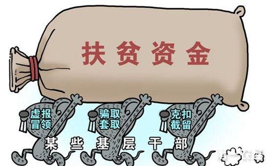 山东省部署开展扶贫领域腐败和作风突出问题专项治理