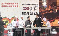 2017江西省第三届休闲农业乡土美食推介活动在桔都南丰县举行