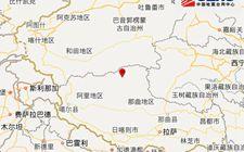 西藏那曲地区尼玛县今日凌晨发生4.7级地震
