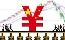 2018中国经济有望在三个维度实现质变