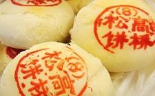 上海浦东新区四大名点之一:高桥松饼