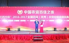 2017全国百佳(优秀)农资经销商出炉