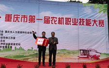 鑫源杯重庆市第一届农机职业技能大赛在万州区圆满落幕